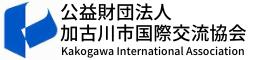 加古川市国際交流協会